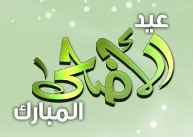 تحميل صور عيد الاضحى المبارك