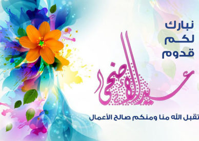 صور تهاني العيد تقبل الله منا ومنكم صالح الأعمال 2017