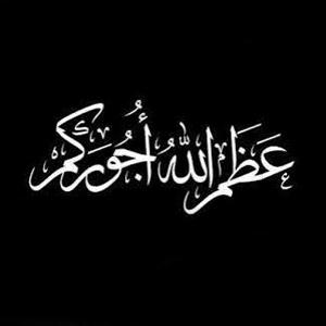 صور خلفيات وبوستات ورمزيات حداد عظم الله أجوركم 2017
