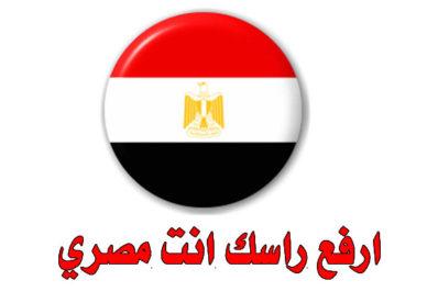 صور علم مصر أرفع راسك انت مصري -عالم الصور
