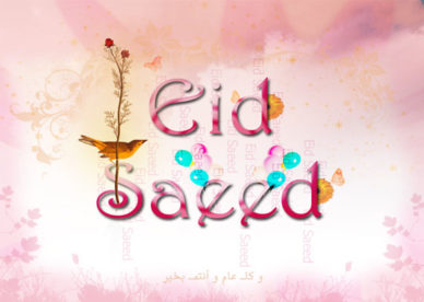 صور مكتوب عليها تهنئة عيد سعيد Eid Saeed Images -عالم الصور