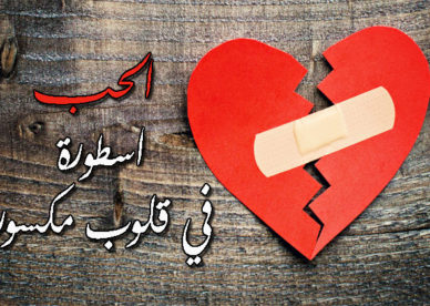 صور الحب اسطورة في قلوب مكسورة -عالم الصور
