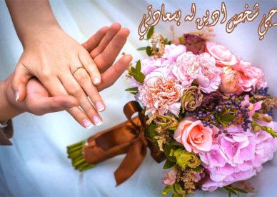 صور عبارات كلام رومانسي عن الزوج جديدة 2017-عالم الصور