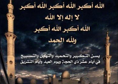 صور تكبيرات العيد والحج الله أكبر لا اله الا الله الله أكبر ولله الحمد