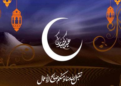 صور عيدكم مبارك تقبل الله منا ومنكم صالح الأعمال