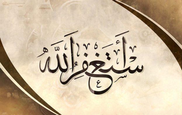 صور خلفيات اسلامية دعاء استغفر الله جديدة-عالم الصور