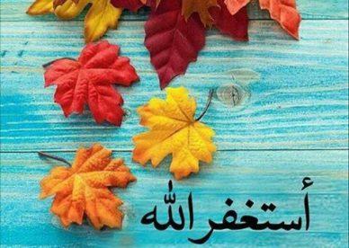 صور فيس بوك دينية مكتوب عليها دعاء استغفر الله -عالم الصور