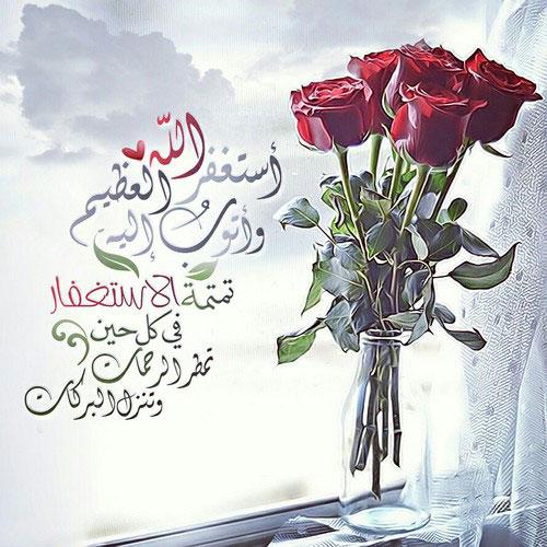 اجمل صور فيسبوك مكتوب عليها دعاء استغفر الله العظيم واتوب إليه-عالم الصور
