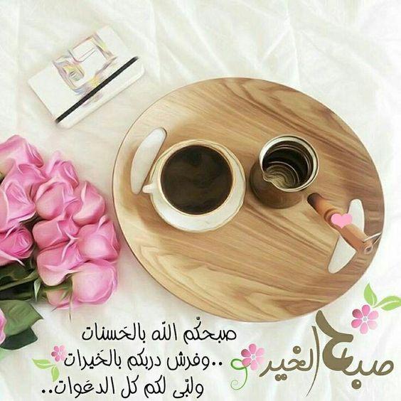 صور بطاقات صباح الخير-عالم الصور