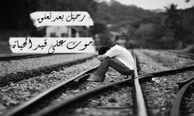 صور حزن فراق للحبيب 2018 صور ألم الحب صور حزن حب كلام حزين