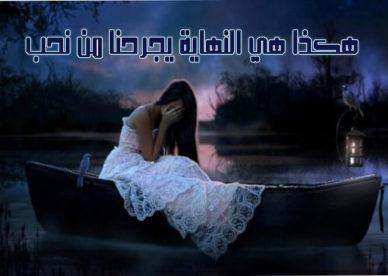 صور حب وعبارات حزينة عن جرح الأحباب -عالم الصور