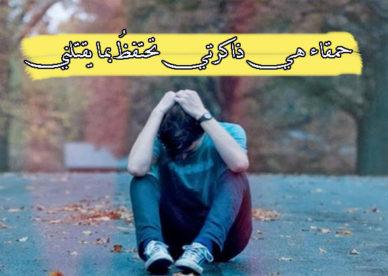 صور كلام حب حزينة تبكي 2017-عالم الصور