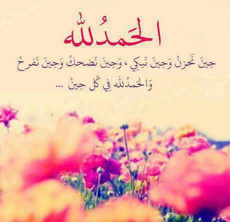 صورة صور عن الحمد , صور جميله جدا توصف معني الحمد