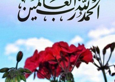 صور الحمد لله رب العالمين الإسلامية-عالم الصور