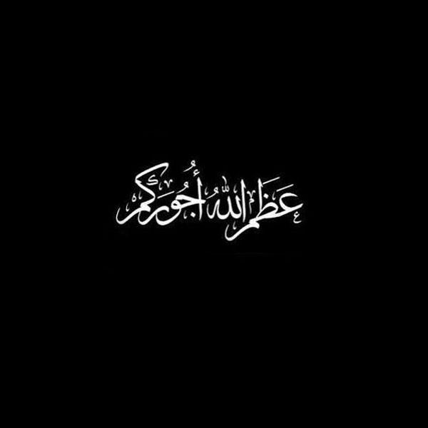 صور عزاء ومواساة أهل الميت وتعزية عظم الله اجوركم-عالم الصور