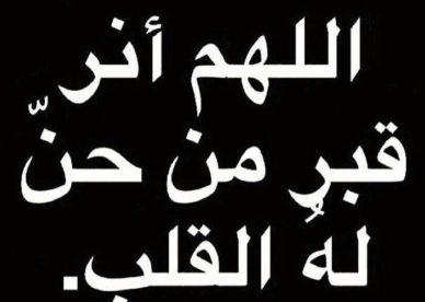 صور مكتوب عليها دعاء اسلامي عزاء اللهم أنر قبر من حن له القلب-عالم الصور