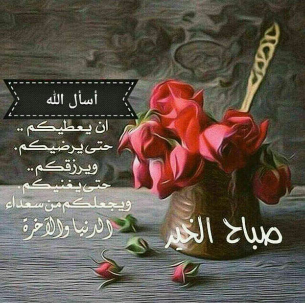 226e95abc صباح الخير أدعية بالصور وأحلى كلمات عن الصباح الجميل - عالم الصور