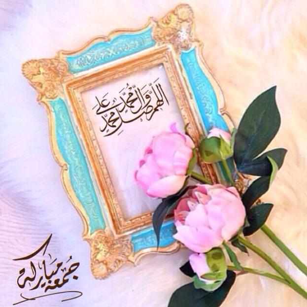 سجلوا حضوركم بالصلاة على محمد وآل محمد - صفحة 2 Cute-Blessed-Jummah-photos-HD-623x623