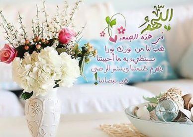 أجمل عبارات جمعة مباركة وأحلى صور أدعية ليوم الجمعة 2017-عالم الصور