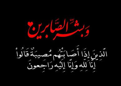 صور آيات قرآنية وأدعية مكتوبة تعزية ومواساة-عالم الصور