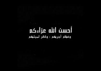 صور كلمات عزاء مؤثرة لأهل الميت أحسن الله عزاءكم وعظم أجركم وغفر لميتكم-عالم الصور