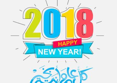 صور تهنئة العام الجديد 2018 كل عام وأنتم بخير-عالم الصور