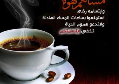 صور قهوة مساء الخير-عالم الصور