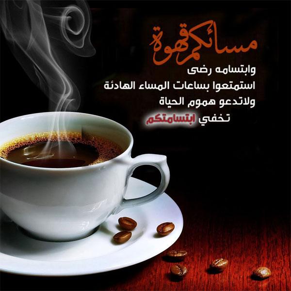 أسعد الله صباحكم ...و .. مساؤكم خيرات . - صفحة 37 Coffee-good-evening-photos-1