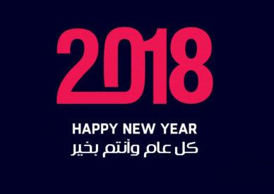 صور رأس السنة الجديدة 2018 للفيس بوك-عالم الصور