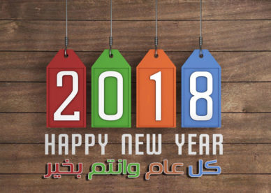 صور العام الجديد 2018 حالات ورمزيات واتس اب عن راس السنة الجديدة 2018-عالم الصور