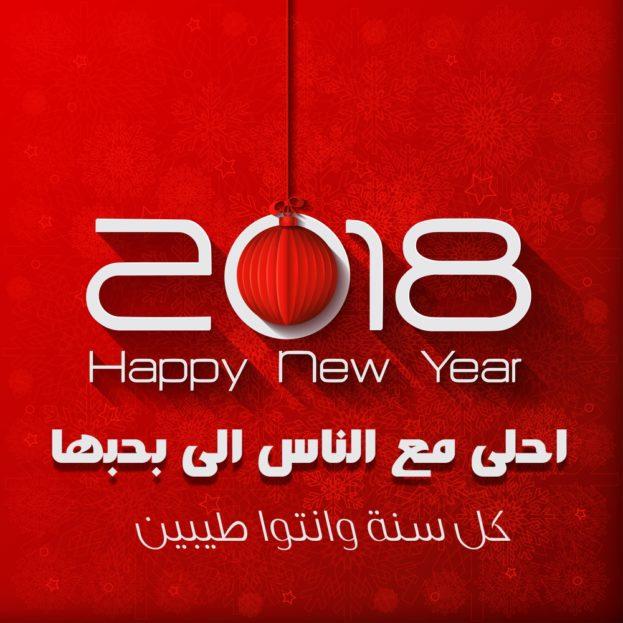 صور تهنئة العام الميلادي الجديد 2018 Happy New Year-عالم الصور