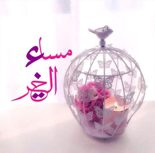 أسعد الله صباحكم ...و .. مساؤكم خيرات . - صفحة 37 Masa-Al-Kair-images-twitter-and-whatsapp-alamphoto.com_-623x616