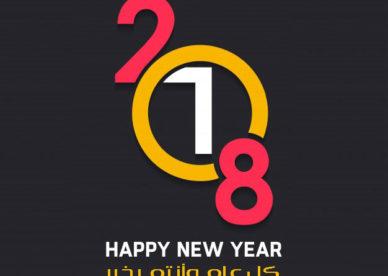 صور كل عام وأنتم بخير سنة جديدة 2018-عالم الصور