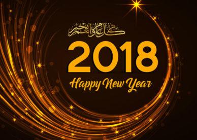 صور رمزيات للعام الميلادي الجديد 2018 تهنئة رأس السنة New Year 2018-عالم الصور
