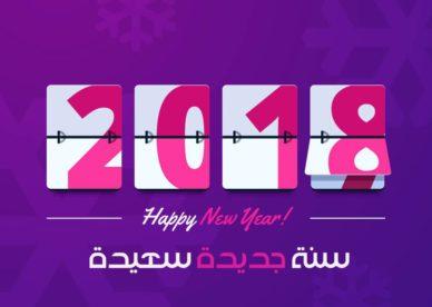 اجمل صور تهنئة راس السنة 2018 الميلادية وأحلى صور سنة سعيدة جديدة 2018-عالم الصور
