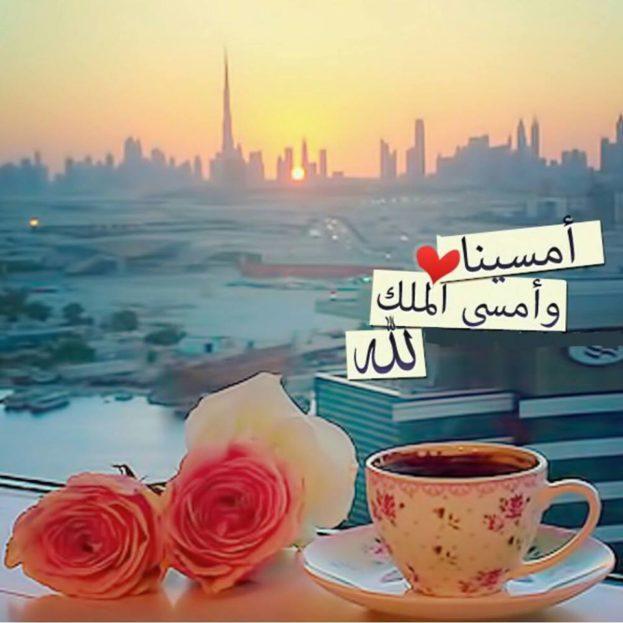 أسعد الله صباحكم ...و .. مساؤكم خيرات . - صفحة 37 Athkar-almasa-images-alamphoto.com_-623x623