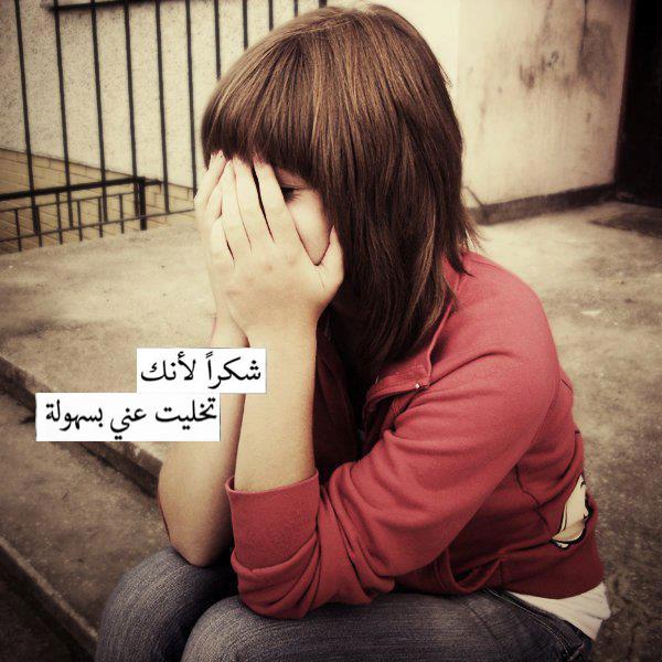 اجمل الصور الحزينة للبنات واحلى رمزيات بنات حزن جديدة 2018-عالم الصور
