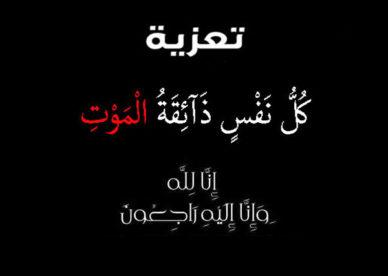 خلفيات صور عزاء اسلامية عن الموت-عالم الصور