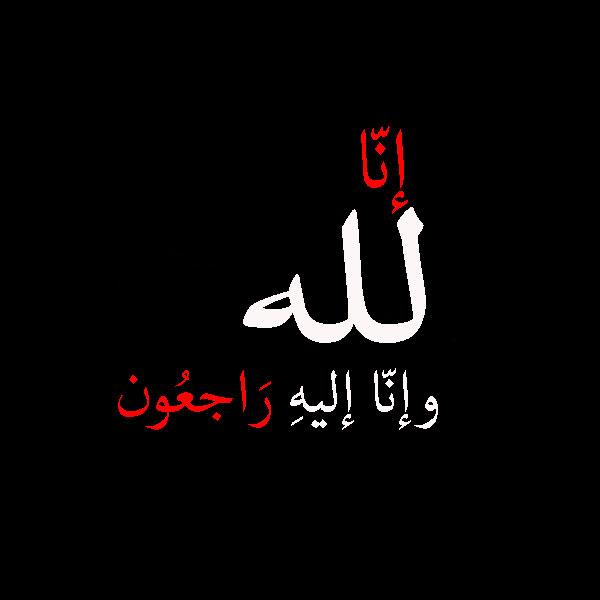 عظم الله اجرك Hashtag On Twitter