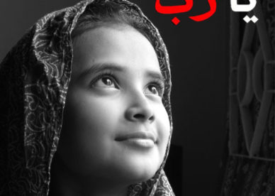صور يارب صور مكتوب عليها يارب 2018-عالم الصور
