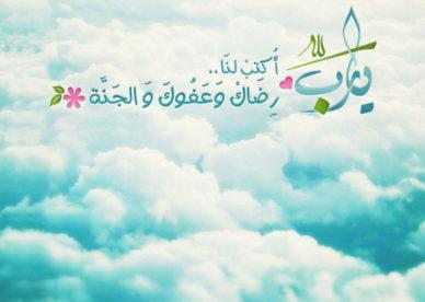 صور أدعية يارب إسلامية منوعة-عالم الصور