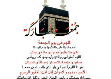 جمعة مباركة بالصور وأحلى صور دعاء الجمعة-عالم الصور