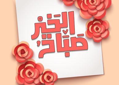 أجمل وأحلى كلام صباح الخير-عالم الصور