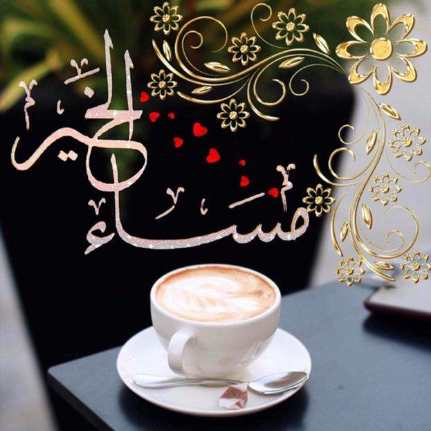 أسعد الله صباحكم ...و .. مساؤكم خيرات . - صفحة 38 Good-evening-images-3-623x623