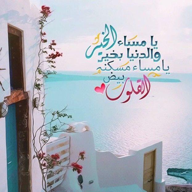 أسعد الله صباحكم ...و .. مساؤكم خيرات . - صفحة 35 Good-evening-images-5-623x623