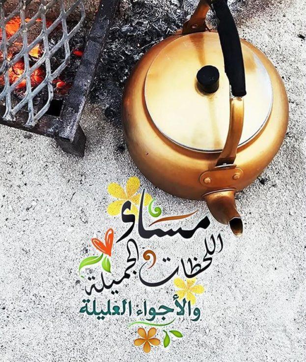 أسعد الله صباحكم ...و .. مساؤكم خيرات . - صفحة 37 Good-evening-images-70-623x736