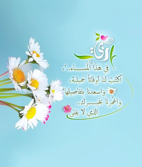 أسعد الله صباحكم ...و .. مساؤكم خيرات . - صفحة 37 Good-evening-images-8