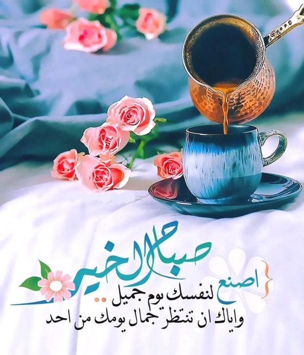 أجمل كلام صباح الخير صور صباح الخير-عالم الصور