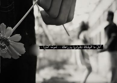 أحلى صور حزينة مكتوب عليها عبارات عن الغيرة والخيانة-عالم الصور