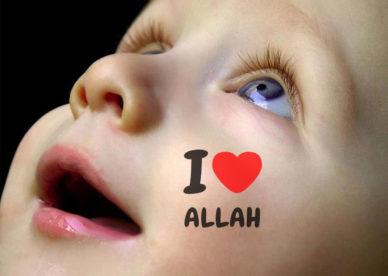 صور I Love Allah-عالم الوصر